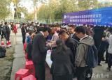 蚌埠学院2020届毕业生秋季大型双选会为学生充分就业搭建桥梁