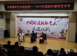 走进校园领悟经典滁州城市职业学院举行非遗锯琴艺术进校园活动