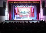 2019年校园大舞台——徽风皖韵进高校专场演出走进池州学院