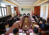 滁州学院领导班子对照党章党规找差距