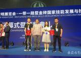 合肥财经职业学院学子在2019一带一路暨金砖国家技能大赛中获一等奖