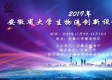 亳州学院在2019年安徽省大学生物流创新设计大赛中荣获佳绩