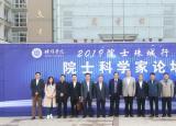 2019院士珠城行院士科学家论坛在蚌埠学院举行