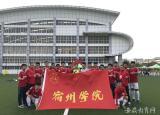 宿州学院参加2019年安徽省大学校园足球联赛