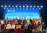 合肥幼儿师范高等专科学校在安徽省高等学校师范生教学技能竞赛中喜获佳绩