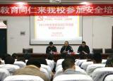 亳州市木兰派出所冬季校园安防人员培训在亳州工业学校举行