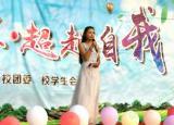 亳州工业学校周末大舞台展示育人成果助力学子逐梦远航