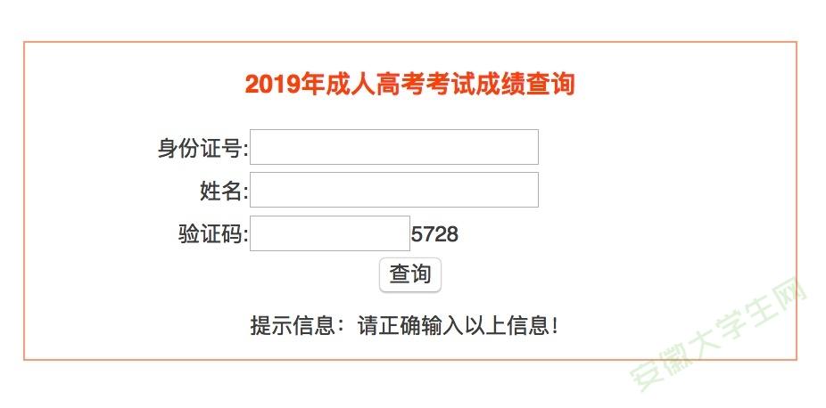 2019安徽省成人高考成绩发布 考生可登录省教育招生考试院网站查询