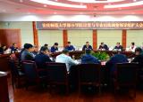 安庆师范大学布置部分学院设置与专业结构调整工作