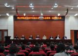 发挥联的优势提升社科水平黄山学院社会科学界联合会成立