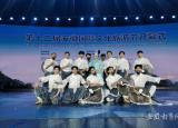 安徽师范大学师生赴黄山参加第十二届安徽国际文化旅游节开幕式演出