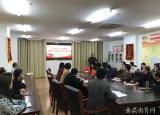 亳州中药科技学校专题党课号召党员干部要有新作为