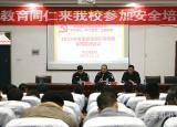 亳州工业学校举办冬季校园安防人员培训