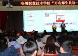 亳州职业技术学院举行万名师生共读一本书知识竞赛活动