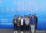 宿州学院学子获得2019年安徽省大学生财税技能大赛一等奖