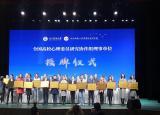 阜阳师范大学入选全国高校心理委员研究协作组理事单位