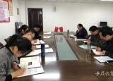阜阳师范大学开展警示教育专题学习研讨工作
