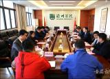 滁州学院与滁州芦苇教育签订校企合作协议
