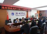 安徽省科技厅到池州学院调研海外引智工作