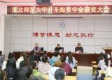 淮北师范大学组织开展2019年叶圣陶奖学金颁奖活动
