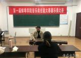 蚌埠学院举办第一届蚌埠学院音乐类技能大赛