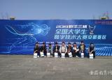 蚌埠学院学子在安徽省大学生数字技术大赛中获得佳绩