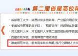 淮南师范学院创造的炎刘模式美名天下扬获教育部第二届省属高校精准扶贫精准脱贫典型项目