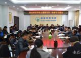 淮南师范学院开展主题教育第二轮督导反馈工作