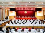 淮北师范大学动员部署2020年国家基金申报动员工作