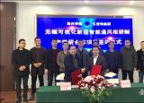 滁州学院与亿普特集团签订产学研合作协议