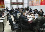 芜湖市教育局部署第十九届中等职业学校技能大赛工作