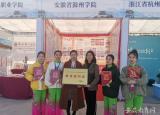 滁州学院学子非遗创新大赛获佳绩