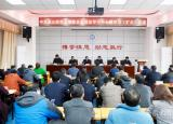 淮北师范大学党委深入学习贯彻党的十九届四中全会精神