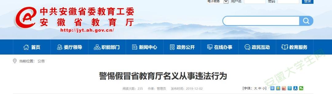 刚刚!安徽省教育厅公布一个QQ号!一定要看!