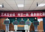 宿州应用技术学校艺术专业举办两字一画比赛