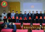 阜阳师范大学教师被聘为首届全国幼儿足球专家委员会委员