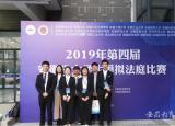 淮北师范大学学生团队在2019年安徽省大学生模拟法庭比赛中取得佳绩