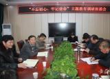 淮南师范学院调研二级学院不忘初心、牢记使命主题教育工作开展情况