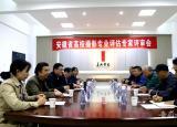 安徽省高校摄影专业评估评审工作在阜阳师范大学举行