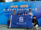 阜阳师范大学学子在第一届全国大学生水产技能大赛中获得佳绩