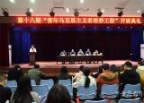 阜阳师范大学第十八期青年马克思主义者培养工程培训班开班