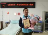 在误考与救命之间的抉择淮南师范学院第二例造血干细胞捐献者事迹感动校园