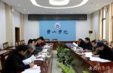 黄山学院推进第四届教代会暨第四届工代会筹备工作