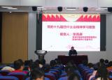 安徽工程大学邀请芜湖市委宣传部到校宣讲党的十九届四中全会精神