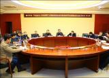 滁州学院主题教育领导班子开展第9次集中学习研讨