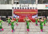 芜湖市非物质文化遗产走进安徽师范大学