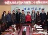 爱尔兰阿斯隆理工学院访问淮南师范学院共商合作事宜