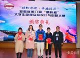 阜阳师范大学学生在安徽省第八届大学生物理实验设计与创新大赛中获佳绩