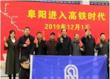 阜阳师范大学师生代表参加阜阳高铁首发见证体验
