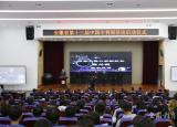 安徽工程大学承办第十三届中国(安徽)专利周活动启动仪式暨第八届芜湖市专利创新创业大赛